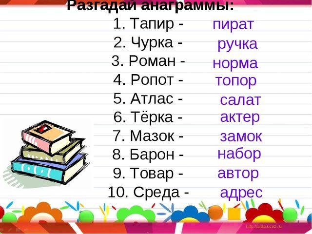 Разгадай анаграммы: 1. Тапир - 2. Чурка - 3. Роман - 4. Ропот - 5. Атлас - 6....