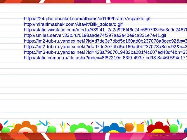 * * http://i224.photobucket.com/albums/dd190/hrainr/Asparkle.gif http://miran...