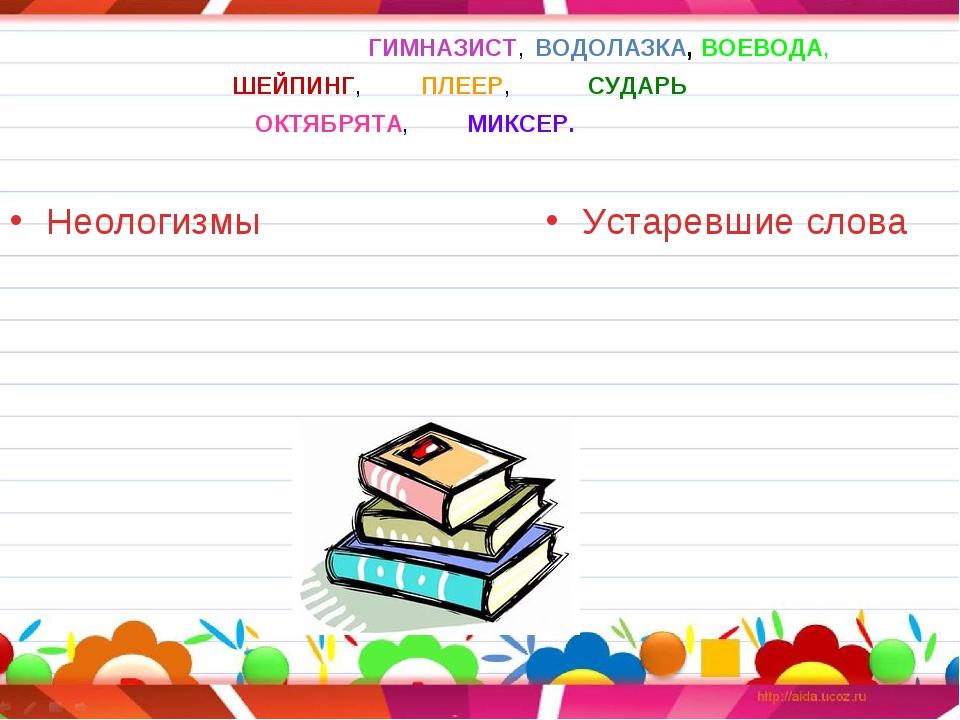 Неологизмы Устаревшие слова ГИМНАЗИСТ, ВОДОЛАЗКА, ВОЕВОДА, ШЕЙПИНГ, ПЛЕЕР, С...