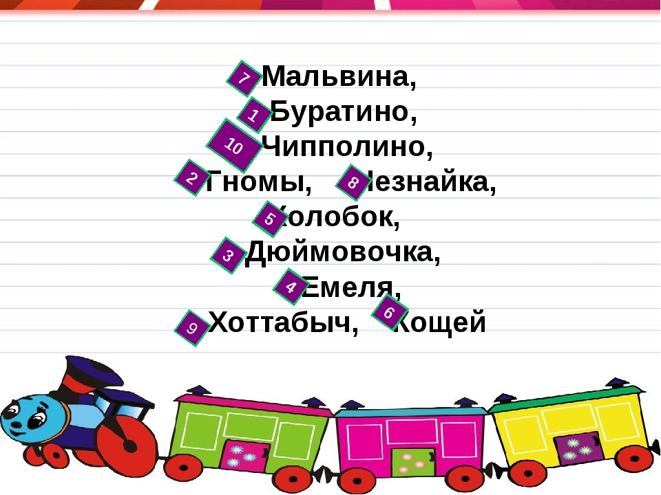 Мальвина, Буратино, Чипполино, Гномы, Незнайка, Колобок, Дюймовочка, Емеля,...