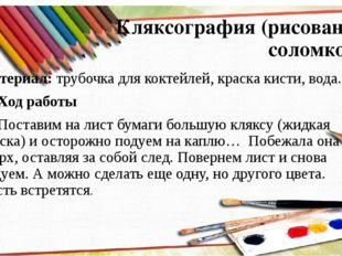 Кляксография (рисование соломкой) Материал: трубочка для коктейлей, краска к