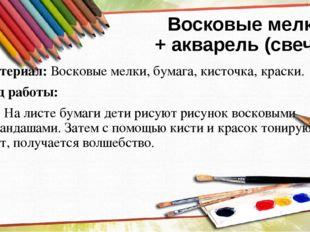 Восковые мелки + акварель (свеча) Материал: Восковые мелки, бумага, кисточка,