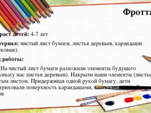 Фроттаж Возраст детей: 4-7 лет Материал: чистый лист бумаги, листья деревьев,