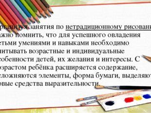 Организуя занятия по нетрадиционному рисованию, важно помнить, что для успешн
