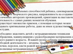 Развитие индивидуальных способностей ребенка, самовыражения посредством творч