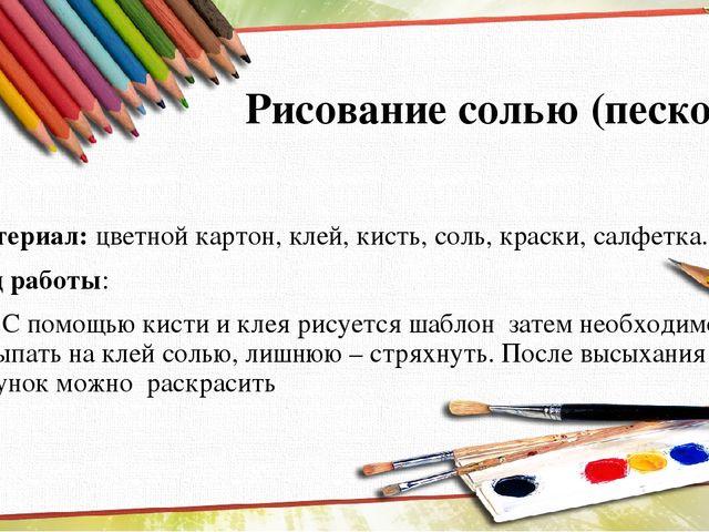 Рисование солью (песком) Материал: цветной картон, клей, кисть, соль, краски...