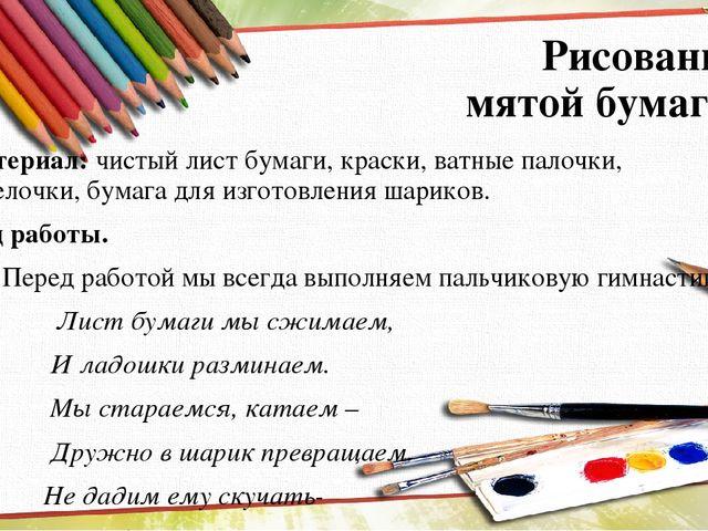 Рисование мятой бумагой Материал: чистый лист бумаги, краски, ватные палочки,...