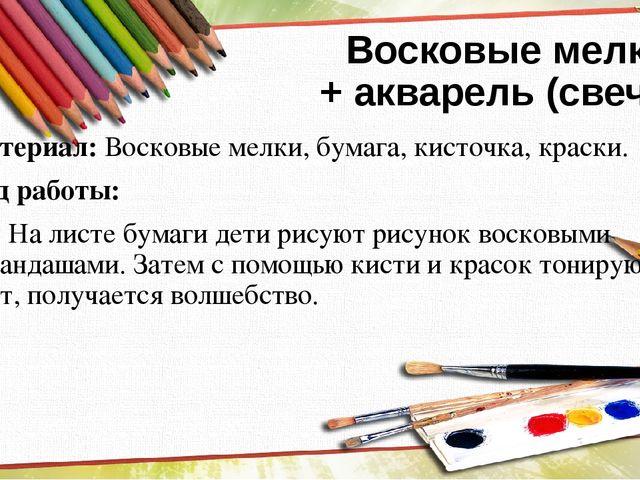Восковые мелки + акварель (свеча) Материал: Восковые мелки, бумага, кисточка,...