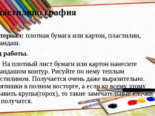 Пластилино графия Материал: плотная бумага или картон, пластилин, карандаш. Х...