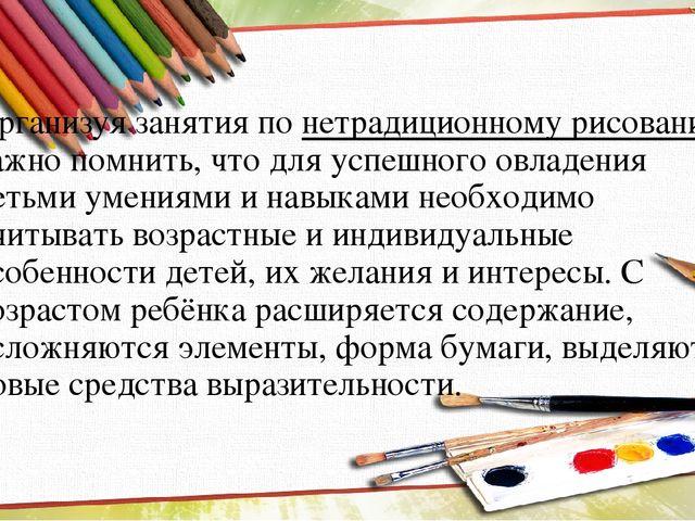 Организуя занятия по нетрадиционному рисованию, важно помнить, что для успешн...