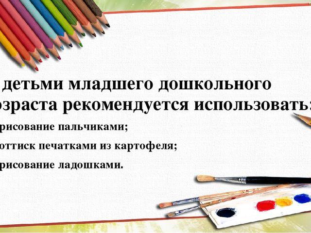 С детьми младшего дошкольного возраста рекомендуется использовать: рисование...