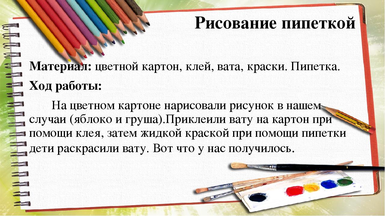 Рисование пипеткой Материал: цветной картон, клей, вата, краски. Пипетка. Ход...