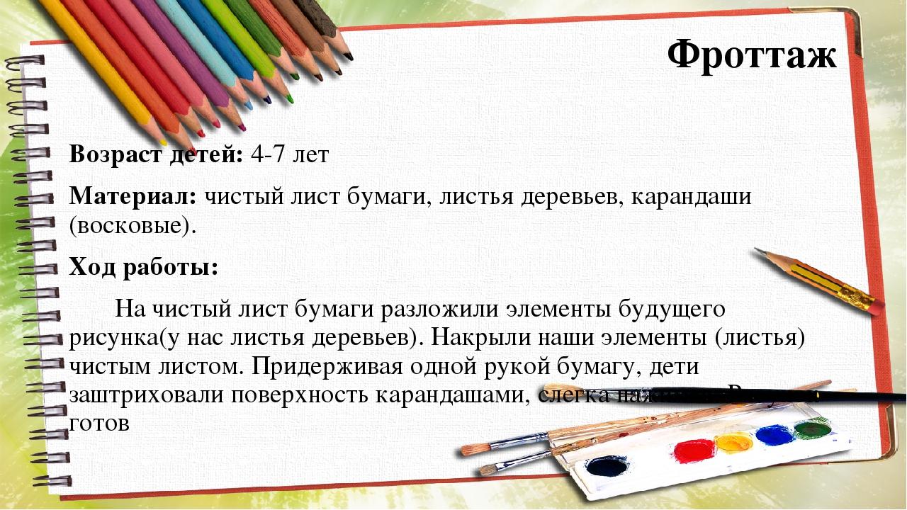 Фроттаж Возраст детей: 4-7 лет Материал: чистый лист бумаги, листья деревьев,...