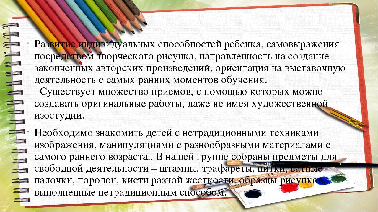 Развитие индивидуальных способностей ребенка, самовыражения посредством творч...