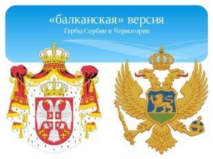 «балканская» версия Гербы Сербии и Черногории