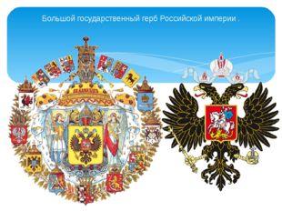 Большой государственный герб Российской империи .