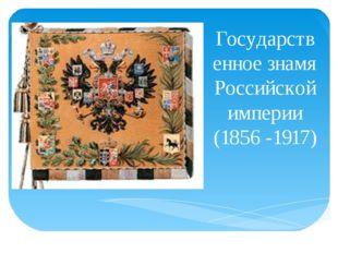 Государственное знамя Российской империи (1856 -1917)