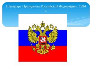 Штандарт Президента Российской Федерации с 1994 г.