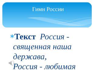ТекстРоссия - священная наша держава, Россия - любимая наша страна. Могу