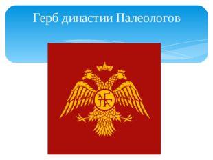 Герб династии Палеологов