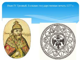 Иван IV Грозный. Большая государственная печать 1577 г.