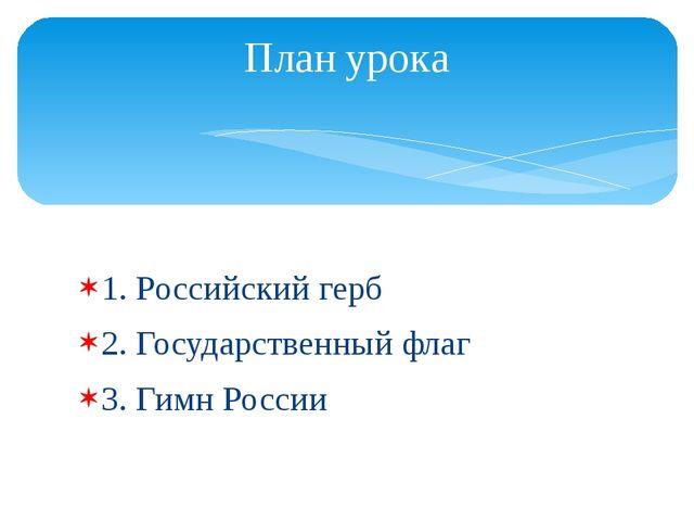 1. Российский герб 2. Государственный флаг 3. Гимн России План урока