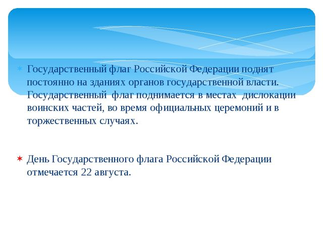 Государственный флаг Российской Федерации поднят постоянно на зданиях органов...