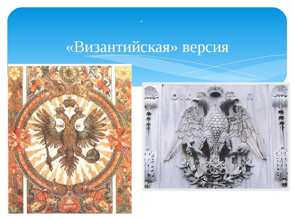 . «Византийская» версия