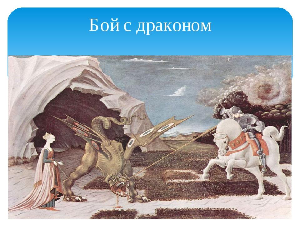 Бой с драконом
