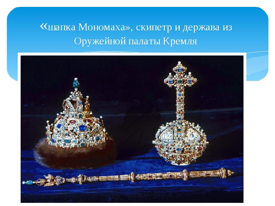 «шапка Мономаха», скипетр и держава из Оружейной палаты Кремля