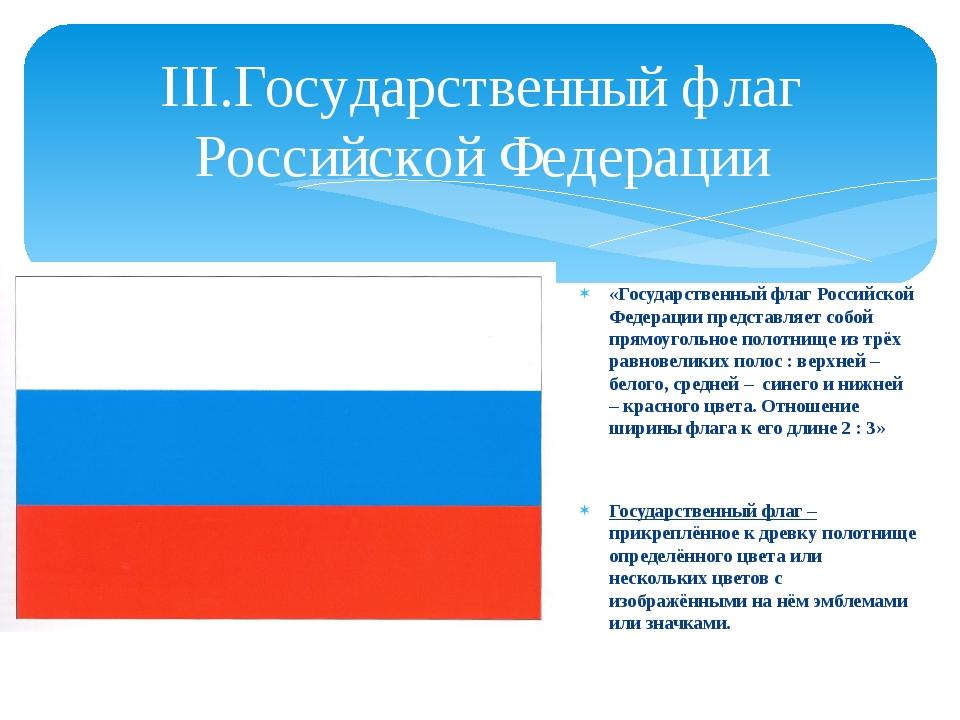 III.Государственный флаг Российской Федерации «Государственный флаг Российско...