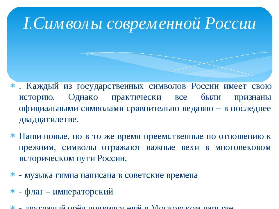 . Каждый из государственных символов России имеет свою историю. Однако практи...