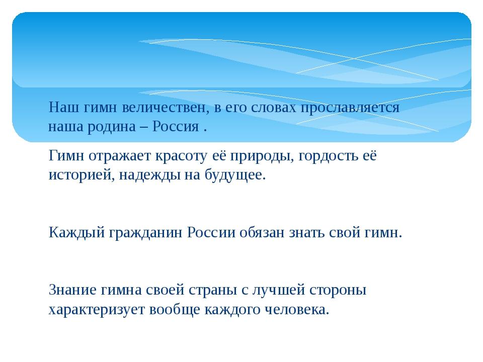 Наш гимн величествен, в его словах прославляется наша родина – Россия . Гимн...