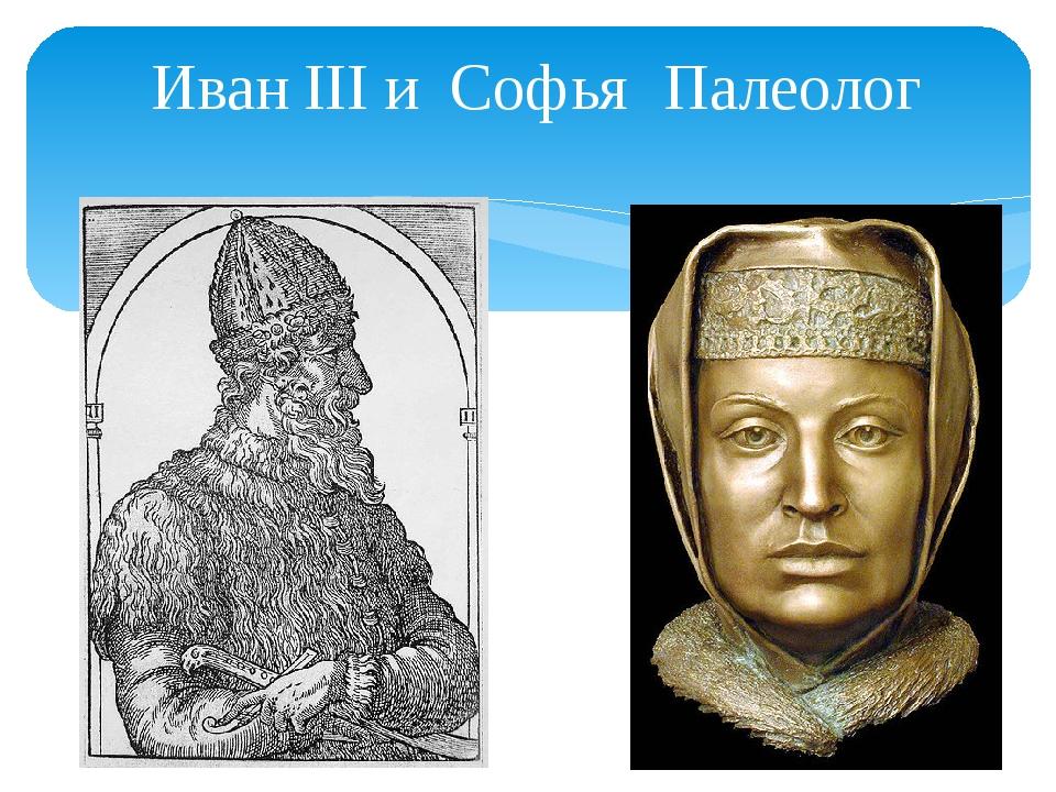 Иван III и Софья Палеолог
