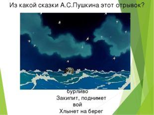 Море вздуется бурливо Закипит, поднимет вой Хлынет на берег пустой Из какой с