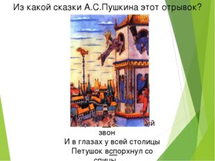 Из какой сказки А.С.Пушкина этот отрывок? Вдруг раздался легкий звон И в глаз