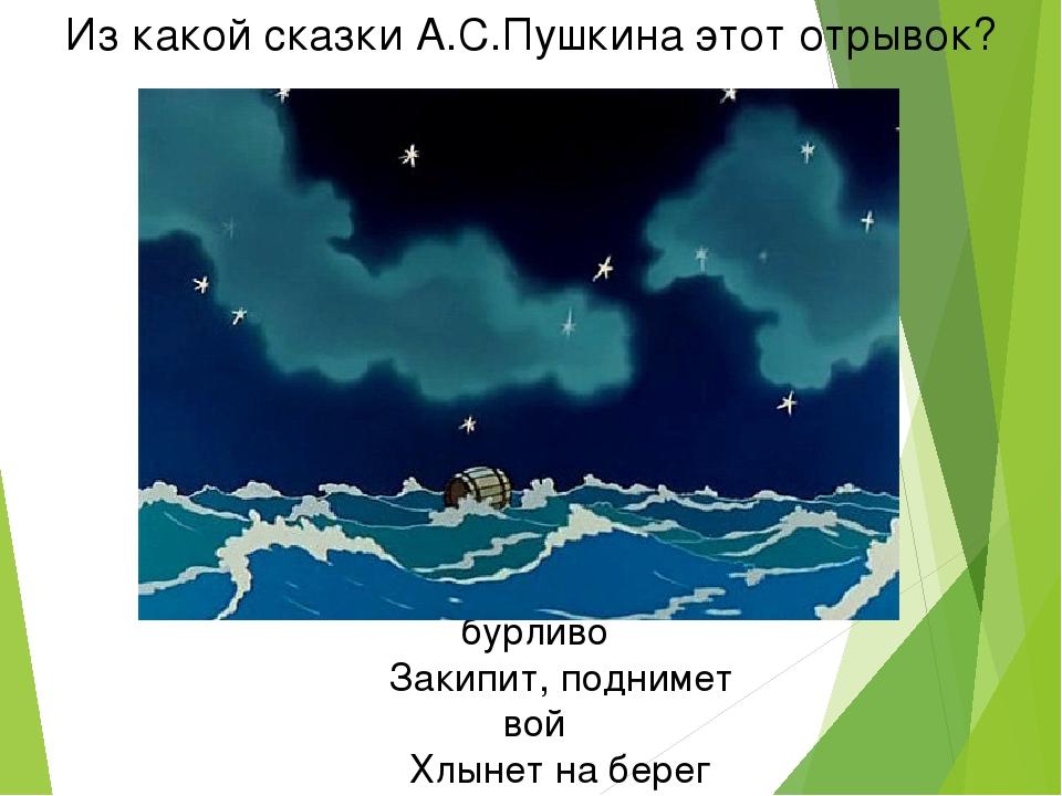 Море вздуется бурливо Закипит, поднимет вой Хлынет на берег пустой Из какой с...