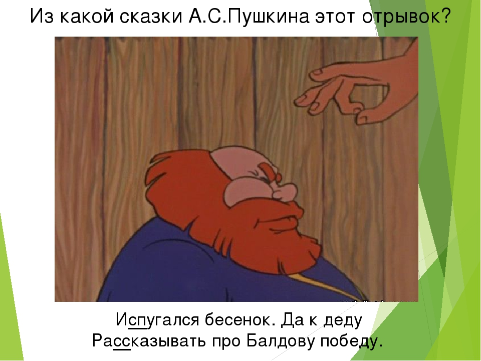 Из какой сказки А.С.Пушкина этот отрывок? Испугался бесенок. Да к деду Расска...