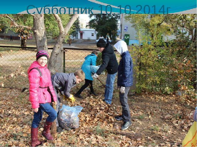 Субботник 10.10.2014г