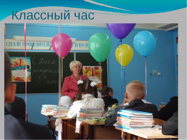 Классный час «С Днем рождения 5 класс»
