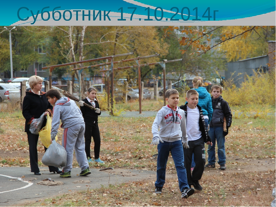 Субботник 17.10.2014г