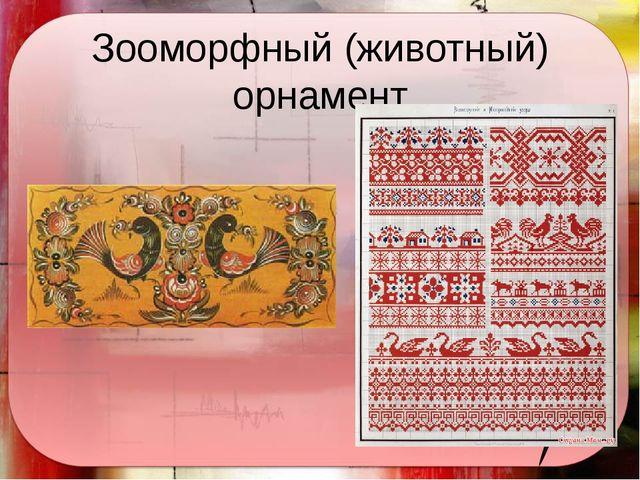 Зооморфный (животный) орнамент