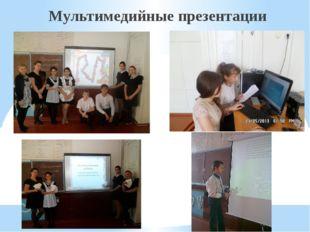 Мультимедийные презентации