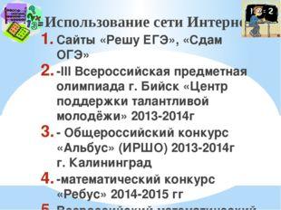 Использование сети Интернет Сайты «Решу ЕГЭ», «Сдам ОГЭ» -III Всероссийская п