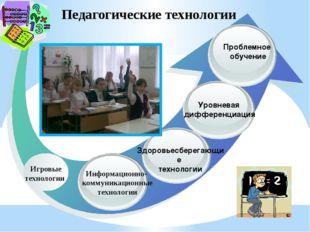 Педагогические технологии Игровые технологии Информационно- коммуникационные