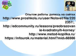Опытом работы делюсь на сайтах http://www.proshkolu.ru/user/Nolsvet/file/2202