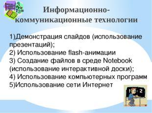 Информационно-коммуникационные технологии 1)Демонстрация слайдов (использован