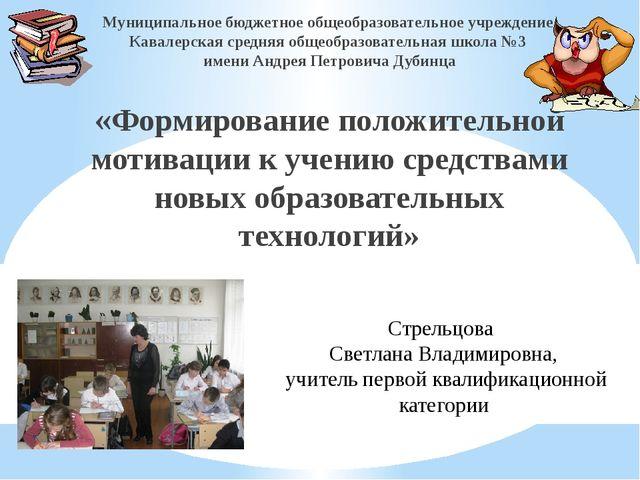 Муниципальное бюджетное общеобразовательное учреждение Кавалерская средняя об...