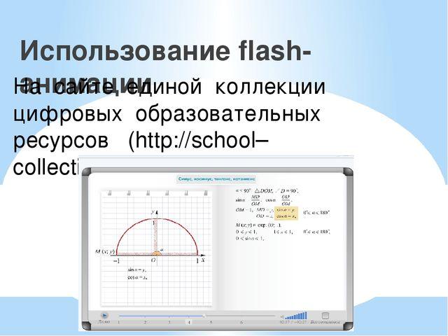 Использование flash-анимации На сайте единой коллекции цифровых образовательн...
