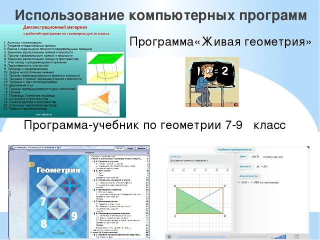 Использование компьютерных программ Программа«Живая геометрия» Программа-учеб...
